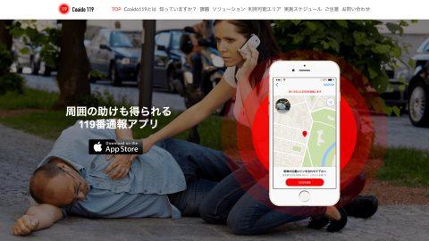 119番通報+SOS発信ができるアプリ「Coaido119」実証実験開始